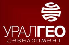 © УралГео Девелопмент 2020